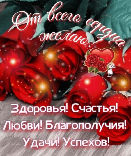 открытки счастья здоровья любви и исполнения всех желаний цвет