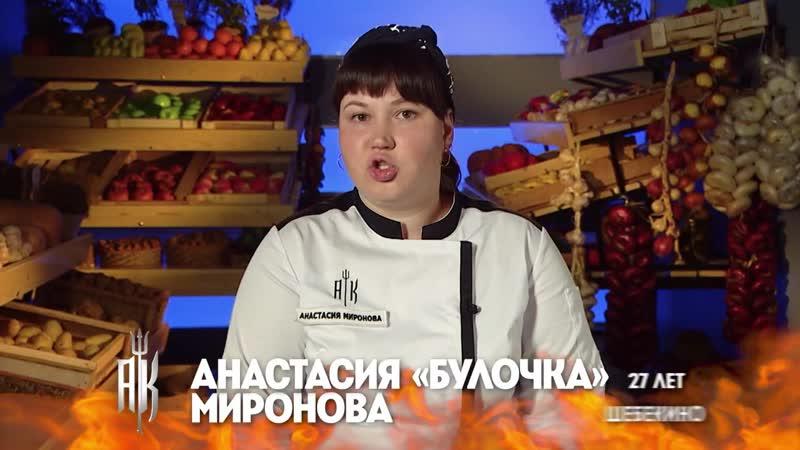 Телеканал ПЯТНИЦА Адская кухня 4 сезон 14 выпуск