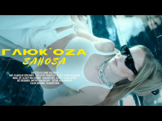 Глюк'оZа (Глюкоза) - Заноза (Премьера клипа 2020)
