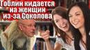Гоблин кидается на женщин из-за Соколова @Dmitry Puchkov @Fletcher2008