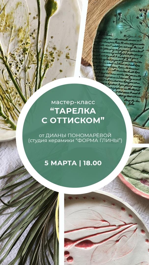 "Афиша Тольятти МК ""Тарелка с оттиском"""