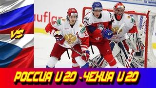 МЧМ 2020 | Россия U-20 - Чехия U-20 | Обзор матча