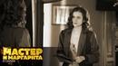 Мастер и Маргарита | 5 Серия
