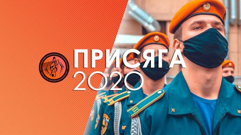 Присяга курсантов Клятва кадет 2020