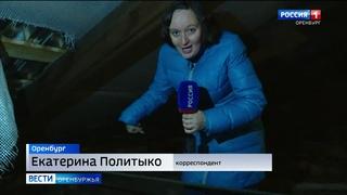 Подрядчики не успели завершить ремонт крыш некоторых многоэтажек в Оренбурге