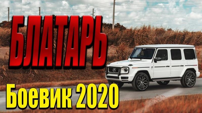 Замечательный фильм про главаря банды Блатарь Русские боевики 2020 новинки