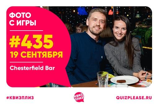 «19.09.2020   Chesterfield Bar   #435» фото номер 1