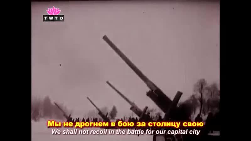 Марш за обарону Москвы