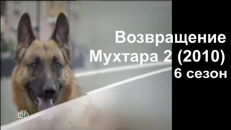 Возвращение Мухтара 2 2010 6 сезон 33 34 серии