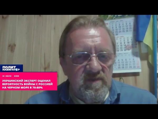 Украинский эксперт оценил вероятность войны с Россией на Черном море в 70 80%