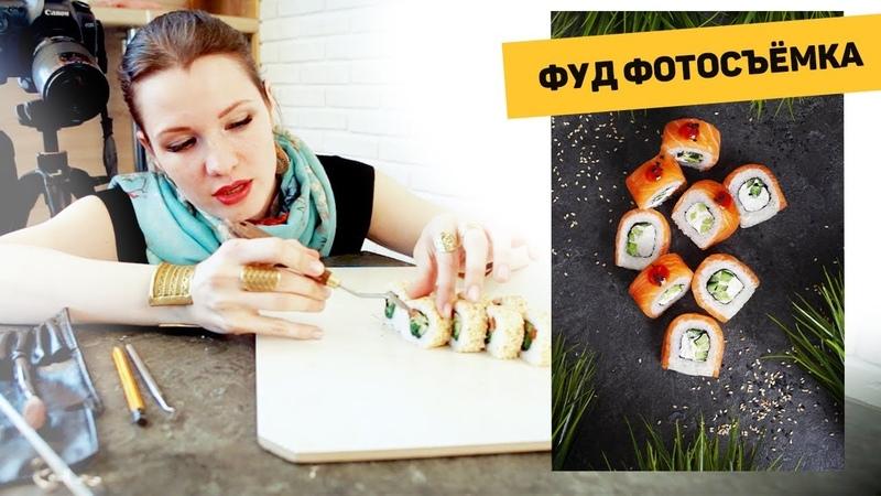 Фуд фотосъёмка меню и рекламы для сети Суши Маг Секреты фуд стилиста и советы по фуд фото