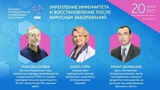Укрепление иммунитета и восстановление после вирусных заболеваний: третья сессия БПК ТЕНТОРИУМ®