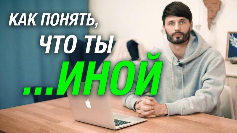 Иные Люди Как Становятся Иными Сергей Финько