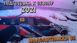 Малолитражка №35. RDS GP 2021: первые шаги. Готовим #БуряткаM35 к сезону