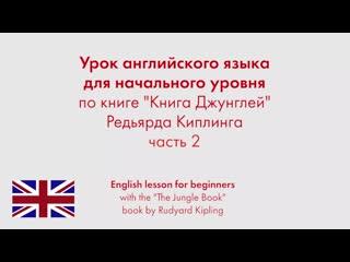 """Урок английского языка для начального уровня по книге """"Книга джунглей"""" Редьярда Киплинга. Часть 2"""