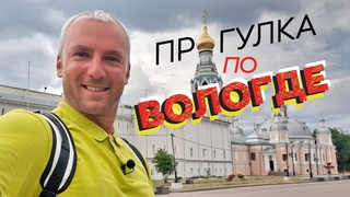 Прогулка по Вологде