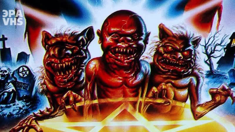Вурдалаки Гоблины Гули Нечистая сила Ghoulies 1984 Перевод Андрей Гаврилов Ужасы комедия VHS
