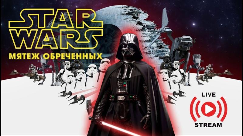 Стрим Звездные Войны тизер