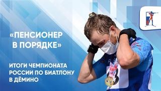 «Пенсионер в порядке». Итоги чемпионата России по биатлону в Дёмино
