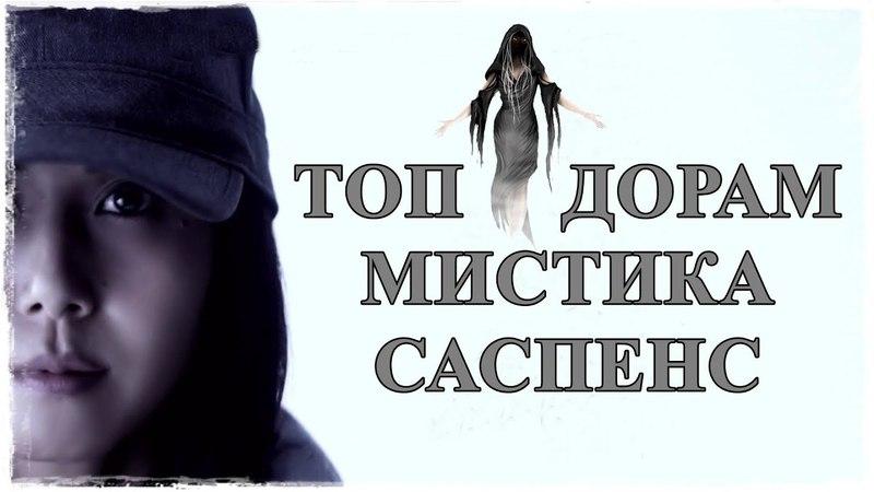 ТОП КРУТЕЙШИХ ДОРАМ МИСТИКА САСПЕНС ФАНТАСТИКА