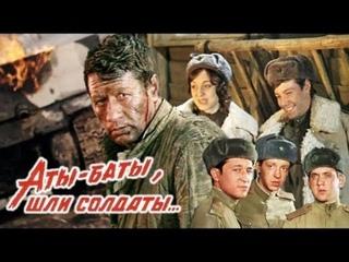 Аты-баты, шли солдаты…(фильм 1976)