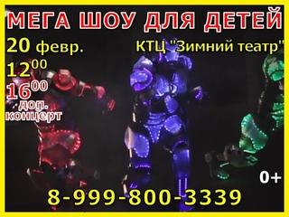 МЕГА-ШОУ Трансформеров, Железного человека в стране гигантских мыльных пузырей!
