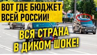 ВОТ ГДЕ ДЕНЬГИ ВСЕХ РОССИЯН! ВСЯ СТРАНА В ДИИКОМ ШОКЕ!