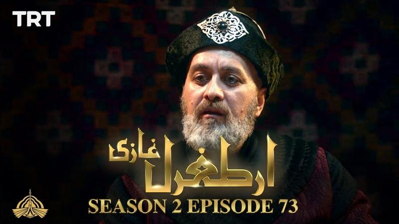 Ertugrul Ghazi Urdu Episode 73 Season 2