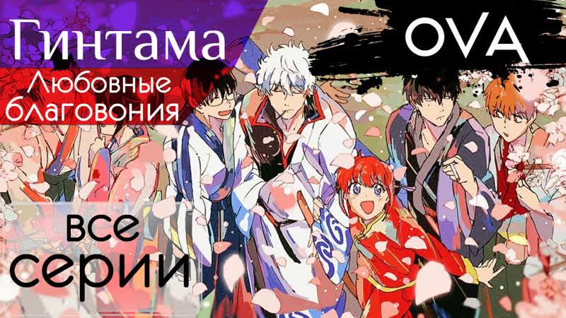 Гинтама Любовные благовония Gintama° Aizome Kaori hen 銀魂 愛染香篇 OVA