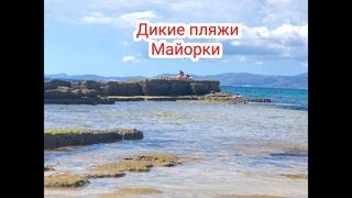 Дикие пляжи Майорки