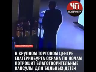 Охрана ворует благотворительные сборы в Екатеринбурге