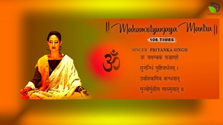 #PRIYANKA SINGH   महामृत्युंजय मंत्र 108 times I Mahamrityunjay Mantra   Meditational [Trance]
