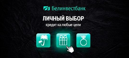кредит личный выбор кредит под залог коммерческой недвижимости банк москвы