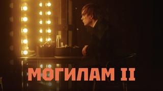 Слава КПСС — Могилам II (Премьера клипа)