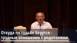 Торсунов О.Г.  Откуда по судьбе берутся трудные отношения с родителями