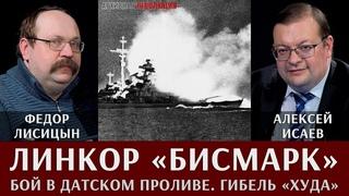 Tactic media: Фёдор Лисицын и Алексей Исаев по линкор 'Бисмарк', часть 2.