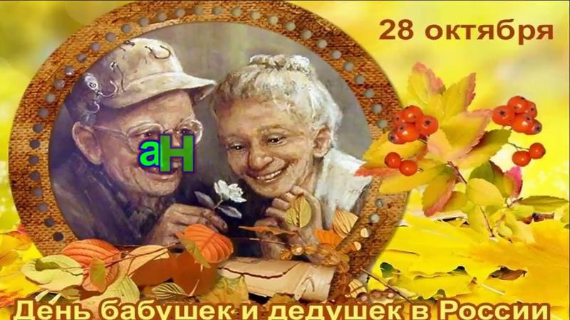 анс Ламбада поздравляет С днем бабушек и дедушек
