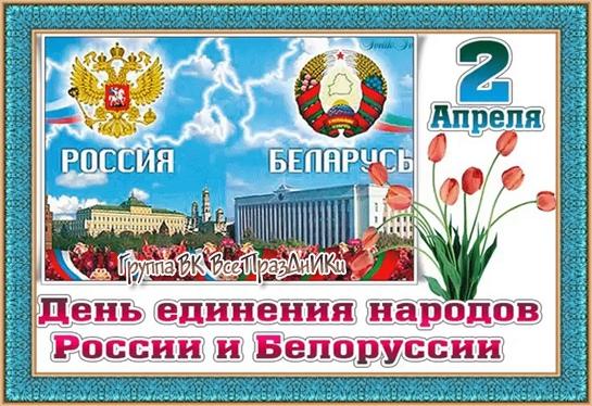 День единения россии и белоруссии 2 апреля
