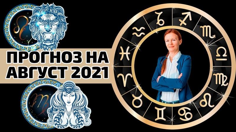 АСТРОЛОГИЧЕСКИЙ ПРОГНОЗ на АВГУСТ 2021 Астролог Елена Негрей 18