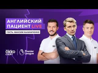 13 и 14 тур АПЛ | Английский Пациент Live | Гость: Максим Калиниченко