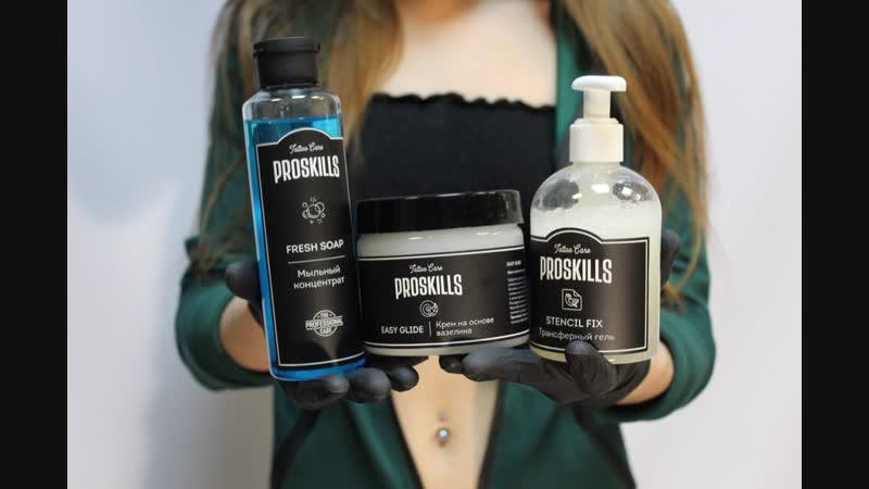 Александра Левченко тестирует продукцию ProSkills