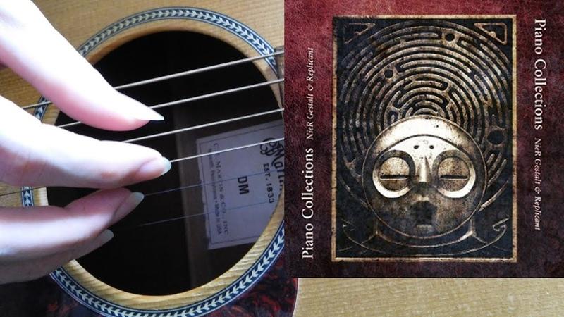 イニシエノウタ Song of the Ancients ニーアレプリカント シュタルト NieR RepliCant Gestalt Fingerstyle Gui