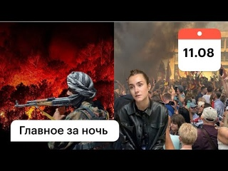 Протесты в Литве против ковидпаспортов. Якутия: с огнем не справляются Талибы наступают на Кабул