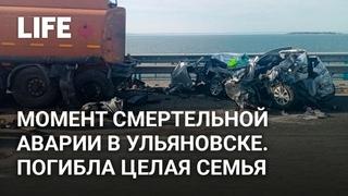 Молодые супруги и их дочь погибли в страшной аварии в Ульяновске