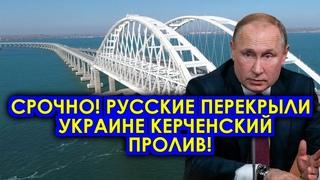 Русские решились на невероятный шаг! Россия перекрыла Украине Керченский пролив