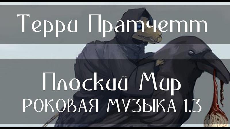ТЕРРИ ПРАТЧЕТТ ПЛОСКИЙ МИР РОКОВАЯ МУЗЫКА 1 3