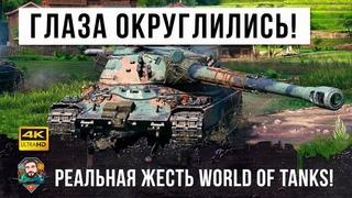 Глаза выскочили из орбит! Что я увидел в этом бою на самом имбовом тяже в World of Tanks!