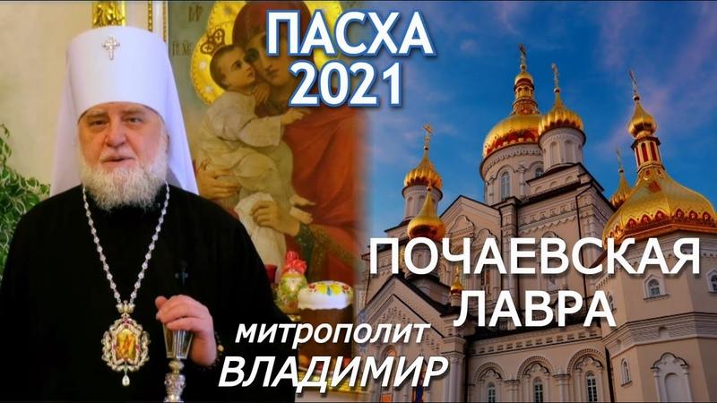 Почаевская Лавра Пасха 2021 Слово митрополита Владимира Если Христос не Воскрес пуста наша вера