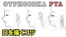 Как нарисовать аниме рот DokiDoki Drawing RUS