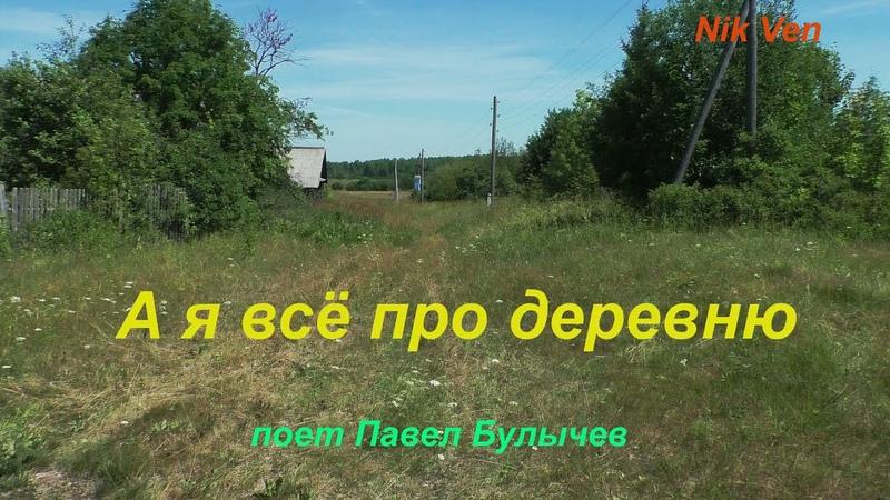 Павел Булычев А я всё про деревню